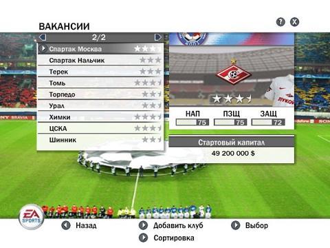 Скачать скачать бесплатно патч на fifa 08 российская премьер лига.
